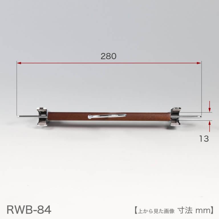 ●レンタルハンガーを真上から見た画像 ●ワイド寸法:280mm ●肩厚:13mm ●型番:RWB-84