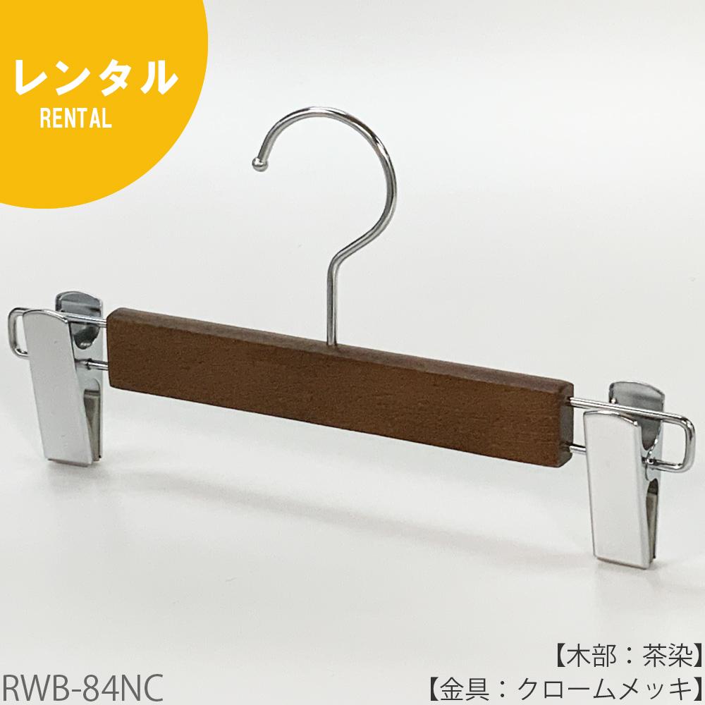 ●レンタルハンガー正面画像 ●型番:RWB-84NC ●材質:木部 ●金具:クロームメッキ(CR) ●ボトムス用 ●フック:回転式