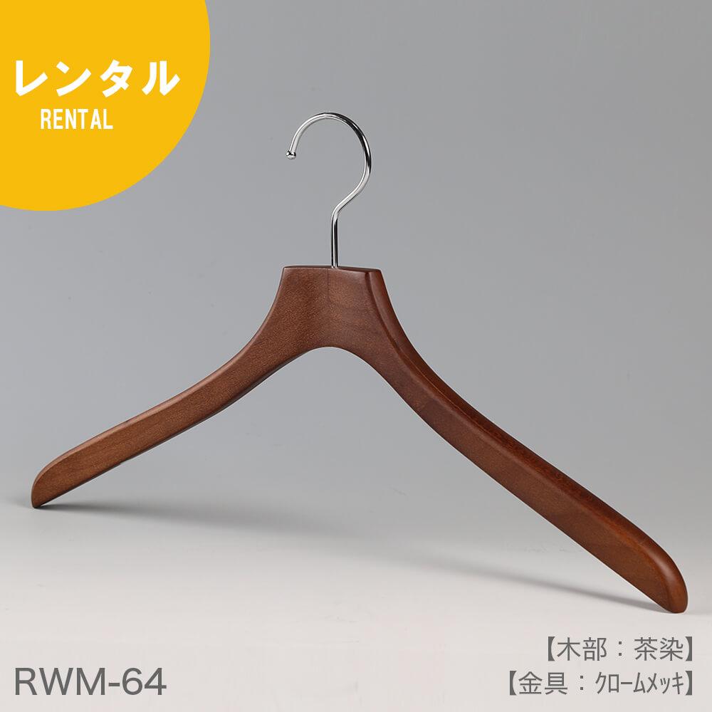 ●レンタルハンガー正面画像 ●型番:RWM-64 ●材質:木部 ●金具:クロームメッキ(CR) ●シャツ用 ●フック:回転式
