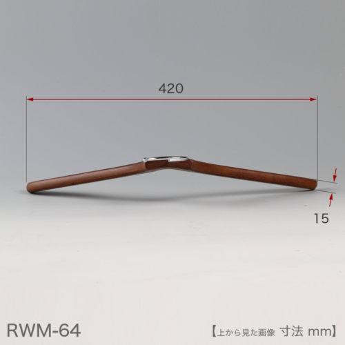 ●レンタルハンガーを真上から見た画像 ●ワイド寸法:420mm ●肩厚:15mm ●型番:RWM-64
