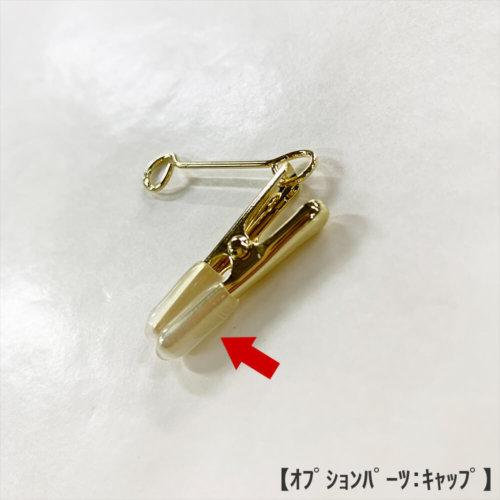 インナーハンガーのクリップに取り付ける専用キャップです。/ 繊細な生地を優しく挟みます。
