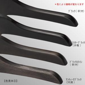 ●カスタム加工:木部塗装色の変更 色見本画像③ ●全18色をご用意しております。 ●色味により値段が変わります。(色味により塗装方法が異なるため) ●画像上より:ブラック(半ツヤ)/ラスターブラック(ツヤ有)/ブラックステイン(半ツヤ)/アンティークブラック(ツヤ消) ●ご注意:本製品は天然木材を使用しているため、1本1本サイズ・色のバラツキがある場合がございます。また、実際の商品はご利用の閲覧環境により掲載画像の色や質感と異なることがございますのでご了承ください。