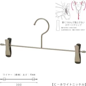 ●ハンガー正面画像 ●型番:CNB-452F-30-SC-WNI ●色:ホワイトニッケルメッキ(WNI)仕上 ●サイズ:横幅300mm/ワイヤーの太さ4.0mm ●素材:スチール ●フック:固定式 ●主な用途:パンツ・ボトムス用ハンガー・男女兼用サイズ ●クリップ:横へスライド移動してご使用いただけます。また、落ちる力を掴む力に変換する仕組みをもったタヤスマートクリップ仕様。商品が落ちようとした時にだけつかむ力が増すため、洋服にクリップのつかみ跡も残りにくいクリップです。デザインも刷新しました。 ●生産国:中国/検品:タヤ国内自社工場