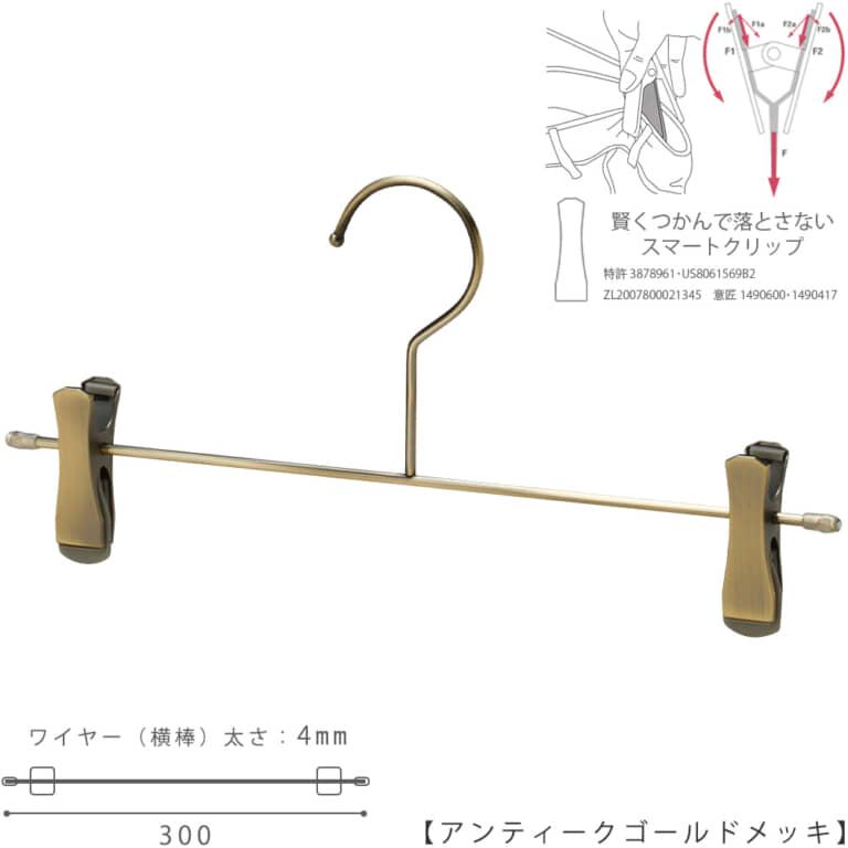 ●ハンガー正面画像 ●型番:CNB-452F-30-SC-AG ●色:アンティークゴールドメッキ(AG)仕上 ●サイズ:横幅300mm/ワイヤーの太さ4.0mm ●素材:スチール ●フック:固定式 ●主な用途:パンツ・ボトムス用ハンガー・男女兼用サイズ ●クリップ:横へスライド移動してご使用いただけます。また、落ちる力を掴む力に変換する仕組みをもったタヤスマートクリップ仕様。商品が落ちようとした時にだけつかむ力が増すため、洋服にクリップのつかみ跡も残りにくいクリップです。デザインも刷新しました。 ●生産国:中国/検品:タヤ国内自社工場
