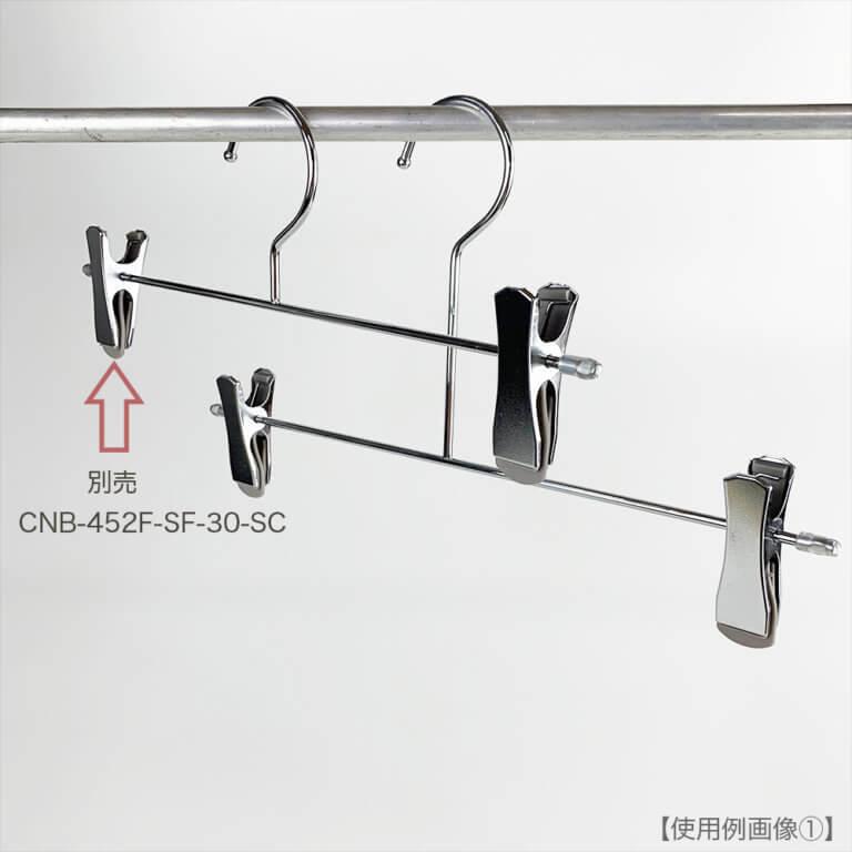 ●使用例画像① CNB-452F-LF-30-SC ●別売のショートフック仕様のボトムスと合わせて使用することにより商品に高低差を付けディスプレイすることが可能です。(別売:ショートフック CNB-452F-SF-30-SC)