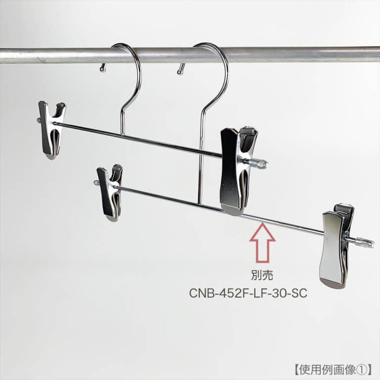 ボトムハンガー スマートクリップ仕様 ショートフック CNB-452F-SF-30-SC  W300 4φ 【10本セット】