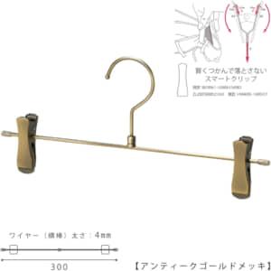 ●ハンガー正面画像 ●型番:CNB-452R-30-SC-AG ●色:アンティークゴールドメッキ(AG)仕上 ●サイズ:横幅300mm/ワイヤーの太さ4.0mm ●素材:スチール ●フック:回転式 ●主な用途:パンツ・ボトムス用ハンガー・男女兼用サイズ ●クリップ:横へスライド移動してご使用いただけます。また、落ちる力を掴む力に変換する仕組みをもったタヤスマートクリップ仕様。商品が落ちようとした時にだけつかむ力が増すため、洋服にクリップのつかみ跡も残りにくいクリップです。デザインも刷新しました。 ●生産国:中国/検品:タヤ国内自社工場