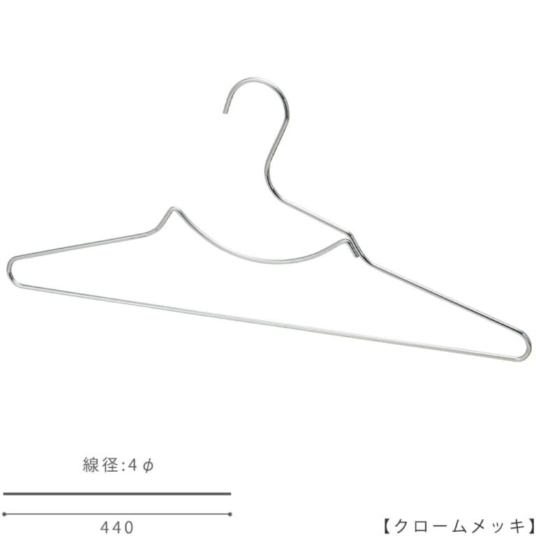 Tシャツハンガー TSH-207F-BN-44 W440 φ4mm 【10本セット】
