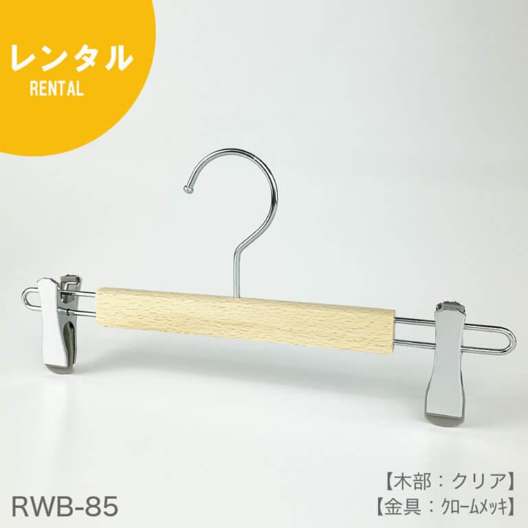 レンタルハンガー ボトムス用 木製 クリア クローム W300mm RWB-85 10本