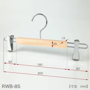 ●レンタルハンガー寸法表示画像 ●型番:RWB-85●レンタルハンガー寸法表示画像 ●型番:RWB-85