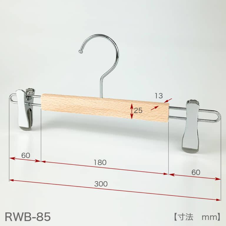 ●レンタルハンガー寸法表示画像 ●型番:RWB-85