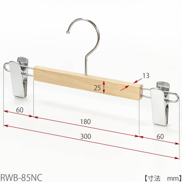 ●レンタルハンガー寸法表示画像 ●型番:RWB-85NC