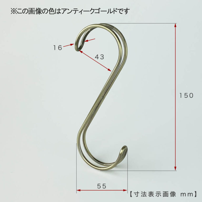 S字フックWラインAタイプ SFAW-150 H150 3.5φ 【10本セット】