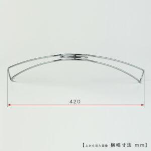 ハンガーを真上から見た画像  ●ワイド寸法:420mm  ●形状:湾曲型  ●型番:TSW-1367R-BN-42