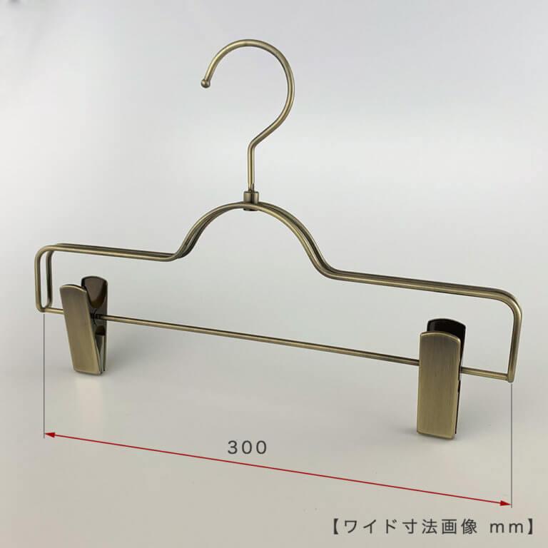 ボトムハンガー BS-510R W300 3.5φ 【10本セット】