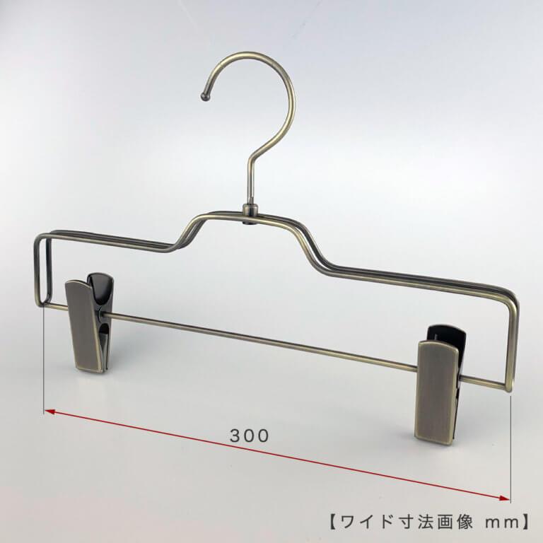 ボトムハンガー BS-520R W300 3.5φ 【10本セット】