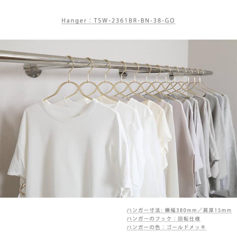 ハンガー使用イメージ画像01  TSW-2368BR-BN-38-GO ゴールドメッキ仕上げ