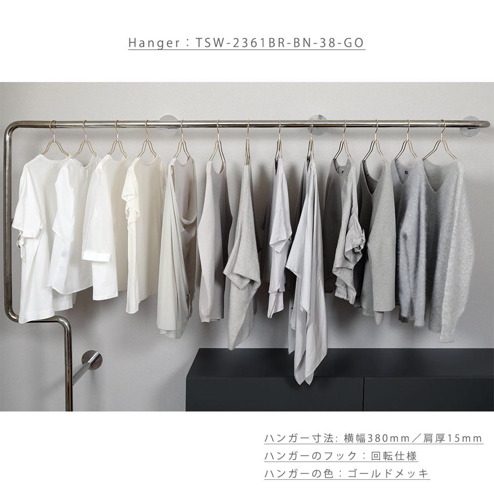 ハンガー使用イメージ画像02  TSW-2368BR-BN-38-GO ゴールドメッキ仕上げ