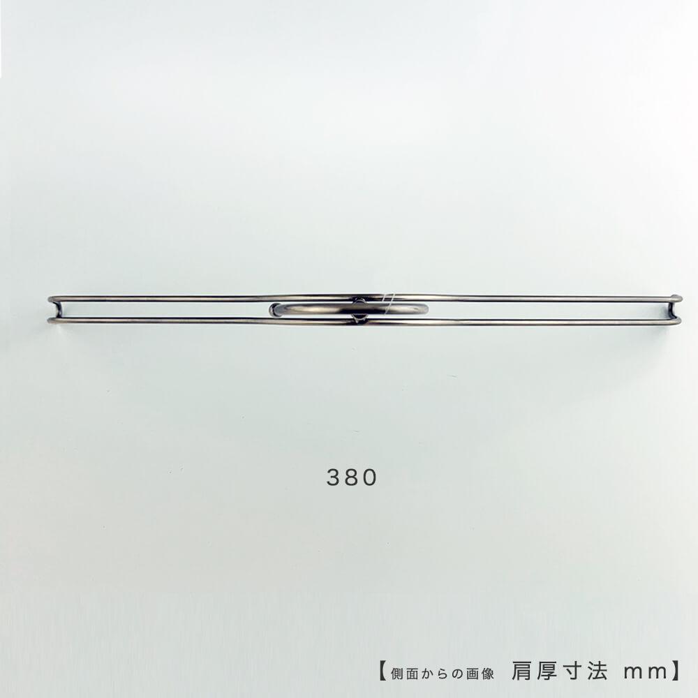●ハンガーを真上から見た画像 ●ワイド寸法:380mm ●ストレート型 ●型番:TSW-2461BR-BN-38