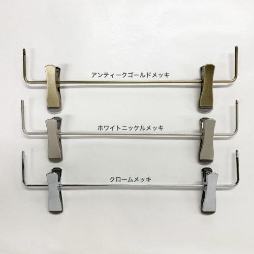木製ハンガー用 アンダーバークリップ スマートクリップ仕様  木製ハンガーのトップスと一緒にご購入時、取り付けてお届けいたします。