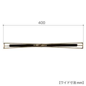 ハンガーを上から見た画像  ●型番: HTL-2368BR-FB-40 ●横幅: 400mm(ユニセックスサイズ・男女兼用サイズ) ●形状: 平肩(ストレート型)