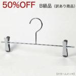 ●訳あり商品 SALE-1139  B級品の為、通常の半額の価格にてご提供。 商品型番:CNB-452F-30-SC クローム  B級品の理由は別途画像をご確認ください。