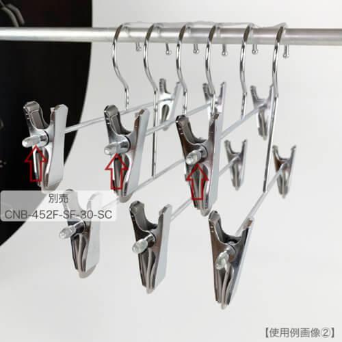 ●使用例画像 CNB-452F-LF-30-SC  ●別売のショートフック仕様のボトムスと合わせて使用することにより商品に高低差を付けディスプレイすることが可能です。(別売:ショートフック CNB-452F-SF-30-SC)