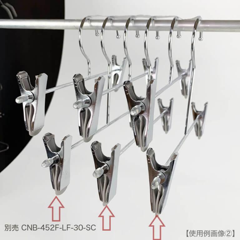 ●使用例画像 CNB-452F-SF-30-SC  ●別売のロングフック仕様のボトムスと合わせて使用することにより商品に高低差を付けディスプレイすることが可能です。(別売:ロングフック CNB-452F-LF-30-SC)