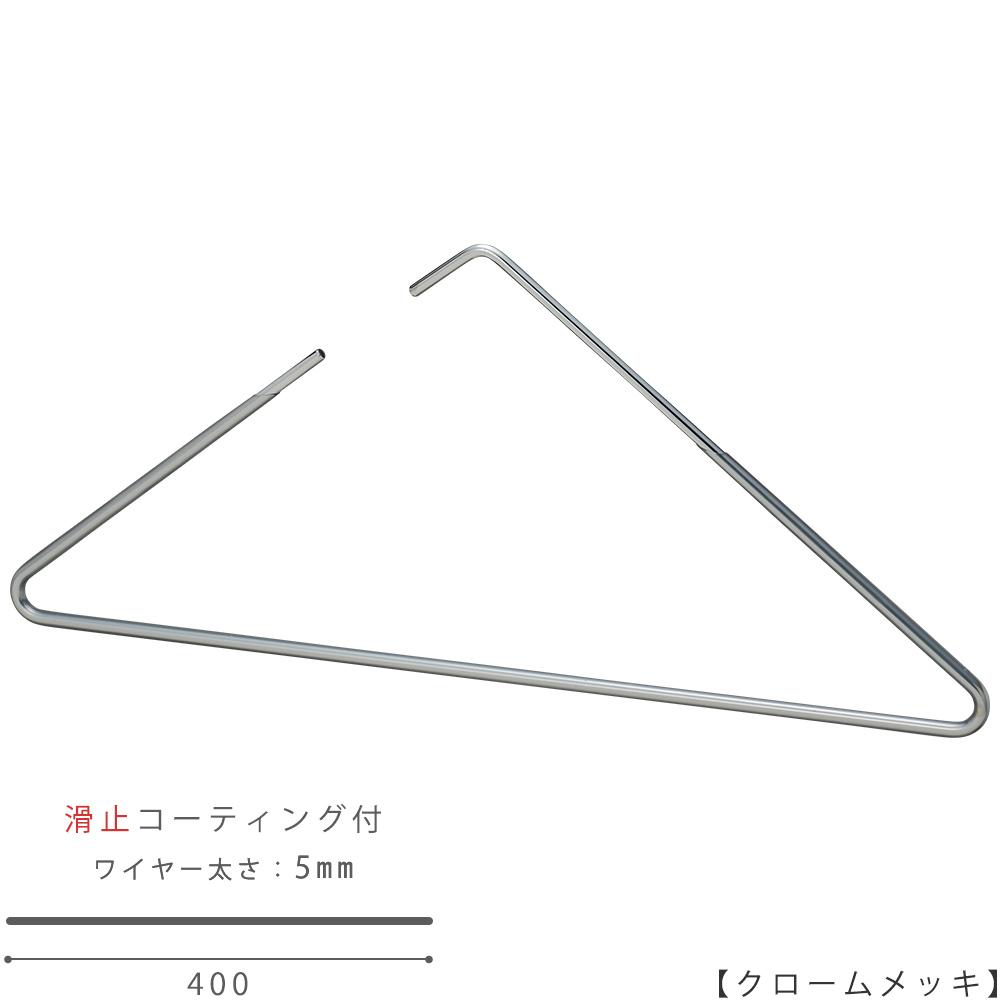 ●ハンガー正面画像 ●型番:TRI-400F-BN-40-P-CR ●色:クロームメッキ(CR)仕上 ●サイズ:横幅400mm/ワイヤーの太さ5mm/開口部間口40mm ●材質:鉄 ●重量:135g ●主な用途:スベリ止めコーディング付きにリニューアルしました! 究極にシンプルなハンガーを追求し、ついにフックとハンガーを一体化した画家的なデザインハンガーが誕生しました。 シンプルな設計なので収納も省スペースで済みます。 また、ハンガーを並べたときにきれいに見えるので、 洋服を掛けている時はもちろん、かけていない時でもラックに掛けていたいハンガーです。 ●日本製
