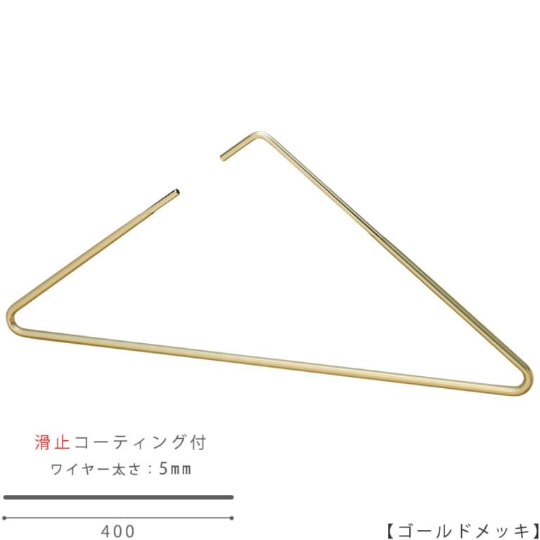 ●ハンガー正面画像 ●型番:TRI-400F-BN-40-P-GO ●色:ゴールドメッキ(GO)仕上 ●サイズ:横幅400mm/ワイヤーの太さ5mm/開口部間口40mm ●材質:鉄 ●重量:135g ●主な用途:スベリ止めコーディング付きにリニューアルしました! 究極にシンプルなハンガーを追求し、ついにフックとハンガーを一体化した画家的なデザインハンガーが誕生しました。 シンプルな設計なので収納も省スペースで済みます。 また、ハンガーを並べたときにきれいに見えるので、 洋服を掛けている時はもちろん、かけていない時でもラックに掛けていたいハンガーです。 ●日本製