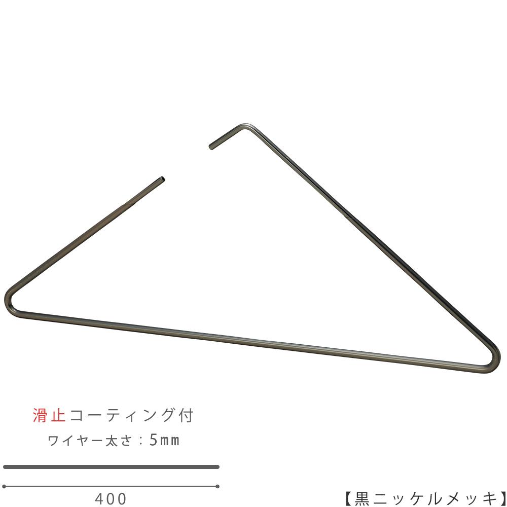 ●ハンガー正面画像 ●型番:TRI-400F-BN-40-P-BK-NI ●色:黒ニッケルメッキ(BK-NI)仕上 ●サイズ:横幅400mm/ワイヤーの太さ5mm/開口部間口40mm ●材質:鉄 ●重量:135g ●主な用途:スベリ止めコーディング付きにリニューアルしました! 究極にシンプルなハンガーを追求し、ついにフックとハンガーを一体化した画家的なデザインハンガーが誕生しました。 シンプルな設計なので収納も省スペースで済みます。 また、ハンガーを並べたときにきれいに見えるので、 洋服を掛けている時はもちろん、かけていない時でもラックに掛けていたいハンガーです。 ●日本製