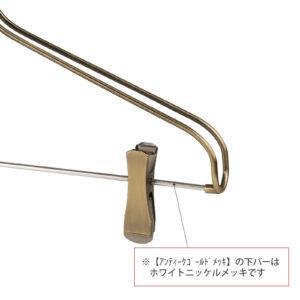 本体アンティークゴールド色 仕様説明画像  ●色に関して ハンガー本体(上部の上着を掛ける部分):アンティークゴールドメッキ クリップバー(横棒):ホワイトニッケルメッキ  ●色を変えた理由 クリップを横スライド移動させるとクリップと横棒との接点がこすれ合い横棒表面が摩耗します。 HTL-2368BR-CB-40のアンティークゴールド色ではアンティークゴールドメッキよりも摩耗性に強く雰囲気も失わないホワイトニッケルメッキの横棒を採用しました。