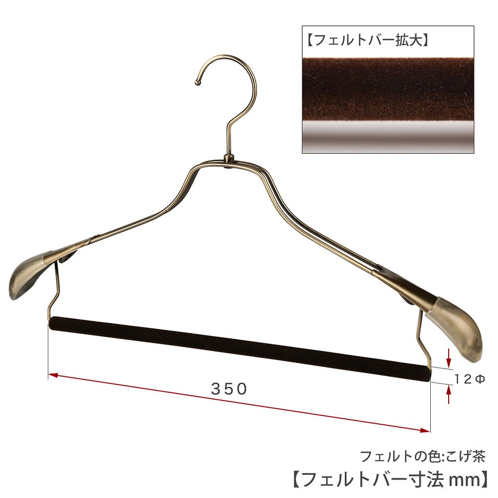 フェルトバー説明画像  ●型番: HTL-2458R-FB-42 ●バーの有効寸法: 350mm(横幅350mm幅の布を掛けられます) ●色: こげ茶 ●材質(パンツ用の横棒部): 木製の丸棒の表面をフロッキー加工してあります。 ●フロッキー加工とは: ベルベット(ビロード)のような外観に仕上げる加工です。木の棒の表面に接着剤を塗り合成繊維を静電気で吸着させてあります。電気植毛とも呼ばれ衣類の滑り落ち防止効果があります。