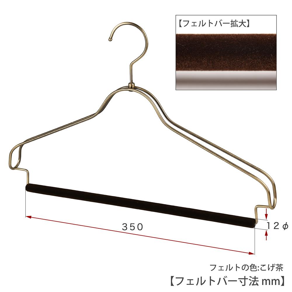 フェルトバー説明画像  ●型番: HTL-2368BR-FB-40 ●バーの有効寸法: 350mm(横幅350mm幅の布を掛けられます) ●色: こげ茶 ●材質(パンツ用の横棒部): 木製の丸棒の表面をフロッキー加工してあります。 ●フロッキー加工とは: ベルベット(ビロード)のような外観に仕上げる加工です。木の棒の表面に接着剤を塗り合成繊維を静電気で吸着させてあります。電気植毛とも呼ばれ衣類の滑り落ち防止効果があります。