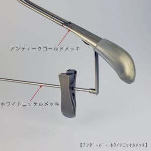 本体アンティークゴールド色 仕様説明画像  ●色に関して ハンガー本体(上部の上着を掛ける部分):アンティークゴールドメッキ クリップバー(横棒):ホワイトニッケルメッキ  ●色を変えた理由 クリップを横スライド移動させるとクリップと横棒との接点がこすれ合い横棒表面が摩耗します。 HTL-2458R-CB-42のアンティークゴールド色ではアンティークゴールドメッキよりも摩耗性に強く雰囲気も失わないホワイトニッケルメッキの横棒を採用しました。