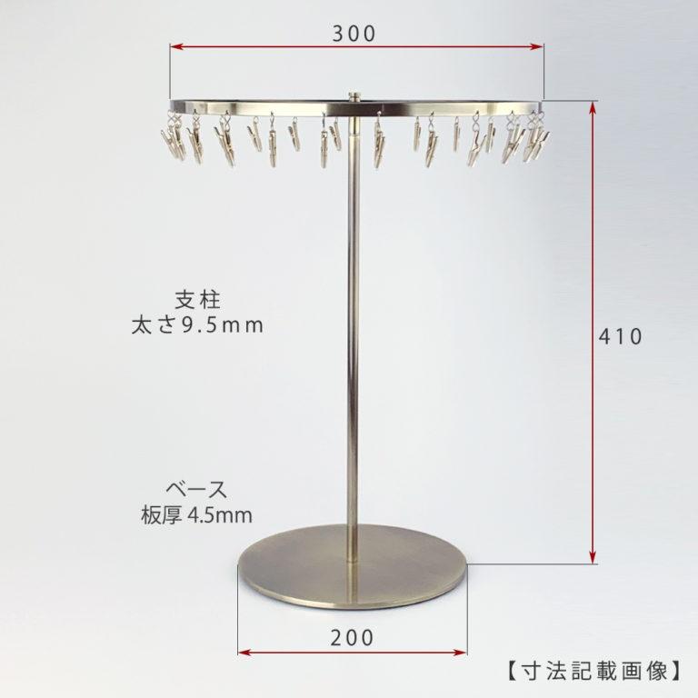 ●寸法記載画像 ●回転リング部:直径300mm ●高さ:410mm ●ベース(下部鉄板):直径2000mm/板厚:4.5mm/裏面バンポン付