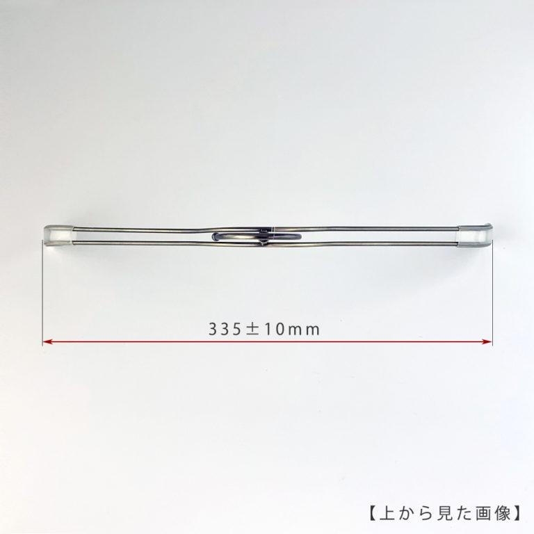 ●ハンガーを真上から見た画像 ●ワイド寸法:335±10mm ●ストレート型 ●型番:TSW-2361BR-BN-38NK-KC