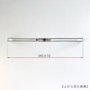 ●ハンガーを真上から見た画像 ●ワイド寸法:345±10mm ●ストレート型 ●型番:TSW-2461BR-BN-38NK-KC