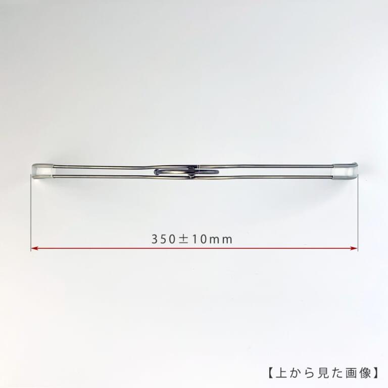 ●ハンガーを真上から見た画像 ●ワイド寸法:350±10mm ●ストレート型 ●型番:TSW-2461BR-BN-38NK-KC