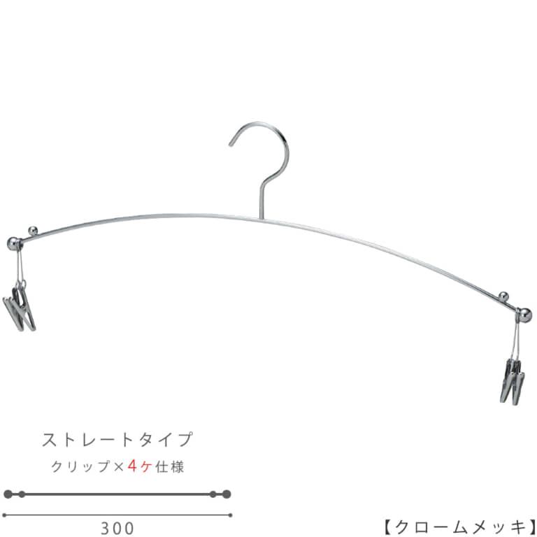 ●ハンガー正面画像 ●型番:IN-501F-30-4MC-CR ●色:クロームメッキ(CR)仕上 ●サイズ:横幅300mm ●材質:スチール ●フック:固定式 ●主な用途:ブラジャーとショーツをセットで掛けられます。 クリップが2個ずつ付いているのでショーツが2枚掛けられるようになってます ●意匠権所有商品 ●日本製