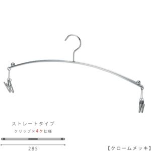 ●ハンガー正面画像 ●型番:IN-502F-28-4MC-CR ●色:クロームメッキ(CR)仕上 ●サイズ:横幅285mm ●材質:スチール ●フック:固定式 ●主な用途:ブラジャーとショーツを一緒にディスプレイすることができます。 クリップが2個ずつ付いている商品なのでショーツが2枚まで掛けられます。 ●日本製