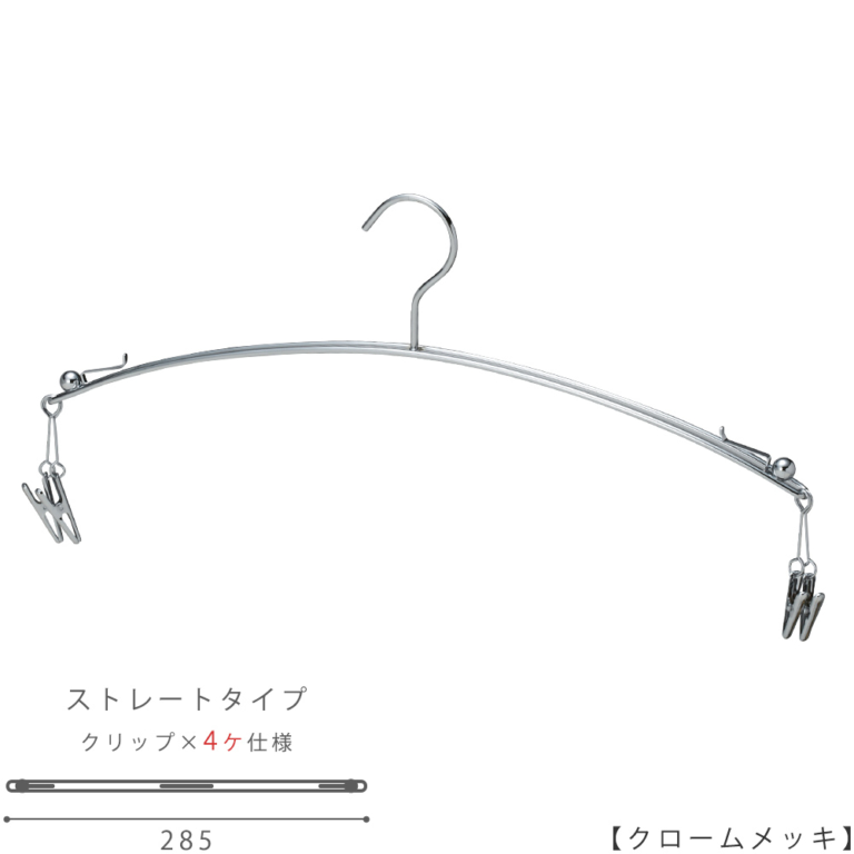 ●ハンガー正面画像 ●型番:IN-502F-28-IB-4MC-CR ●色:クロームメッキ(CR)仕上 ●サイズ:横幅285mm ●材質:スチール ●フック:固定式 ●主な用途:使い勝手を向上させたし商品。 ハンガーの両端に板バネが付いていますのでブラジャーのヒモを挟み込んで簡単に止められる仕様。 ショーツは両端のランジェーリー専用のクリップでかわいくぶら下げます。 クリップが2個ずつ付いているのでショーツが2枚まで掛けられます。 ●日本製