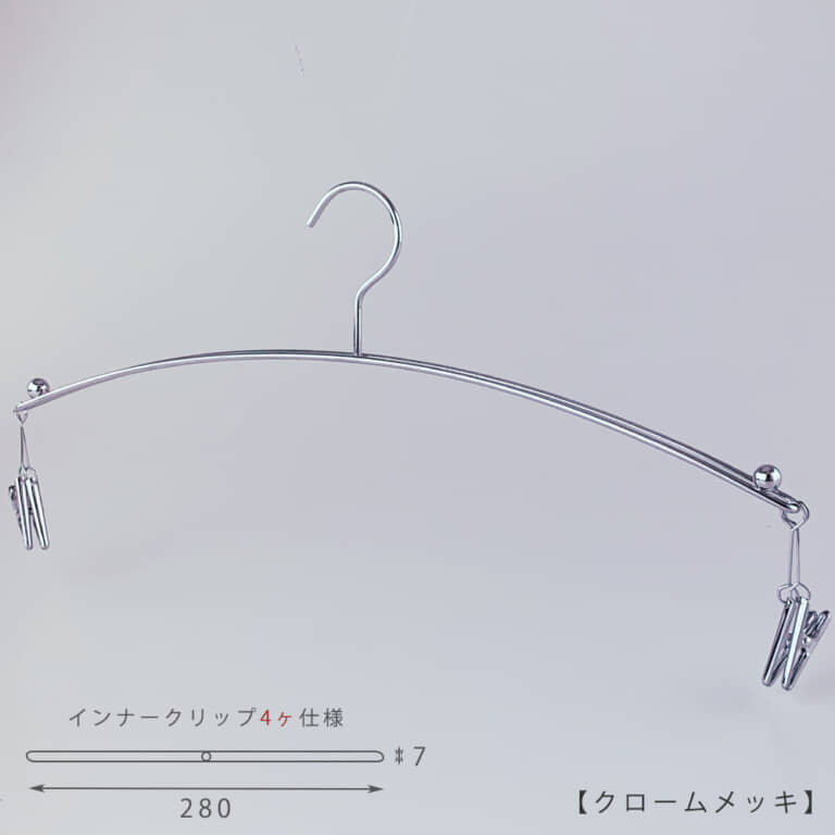 ランジェリー・インナーハンガー IN-502F-28-4MC W280 【10本セット】
