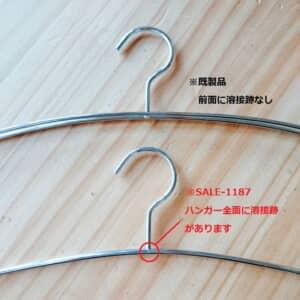 ●ハンガーの前面のフック下に、正規品にはない、溶接跡があります。仕様を間違えて製造してしまったため、特価で販売しております。