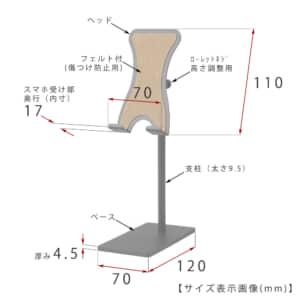 ●寸法 重さ   ヘッド天板部: W70mm×H110mm×D20mm 板厚1.6mm   ヘッドを支える棒の直線部の長さ(支柱の中に納まる棒の長さ):H95mm×太さ5mm   支柱高さ: H160mm×太さ9.5mm   ベース: W70mm×D120mm 厚みt4.5mm   総重量: 約457g