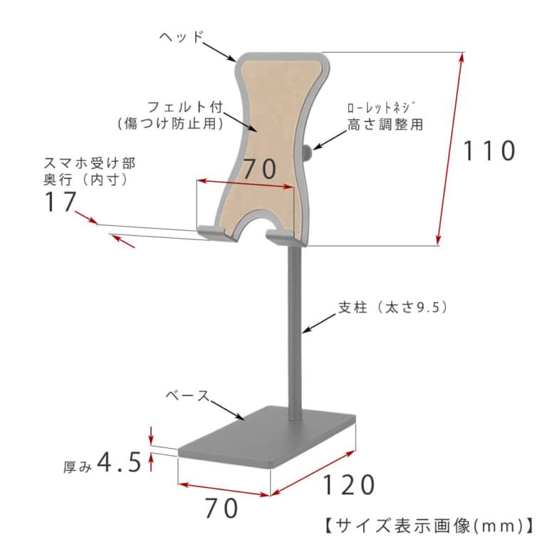 スマホスタンド 中 角度・高さ調整可 SPS-01-S-MO16 【1台】
