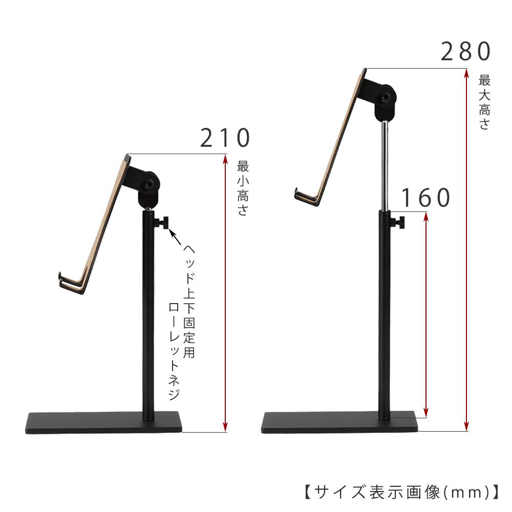 ●高さ調整機能   最大時の高さ: 280mm  最小時の高さ: 210mm   高さ・ヘッドの向き 固定方法: ローレットネジによる締め付けにより固定