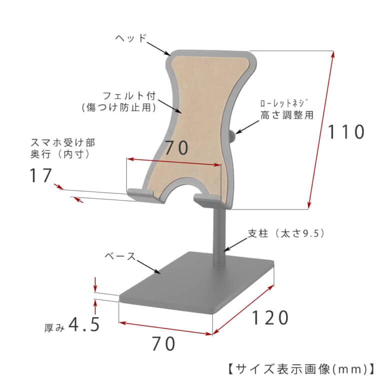 ●寸法 重さ  ヘッド天板部: W70mm×H110mm×D20mm 板厚1.6mm   ヘッドを支える棒の直線部の長さ(支柱の中に納まる棒の長さ):H95mm×太さ5mm   支柱高さ: H100mm×太さ9.5mm  ベース: W70mm×D120mm 厚みt4.5mm  総重量: 約447g
