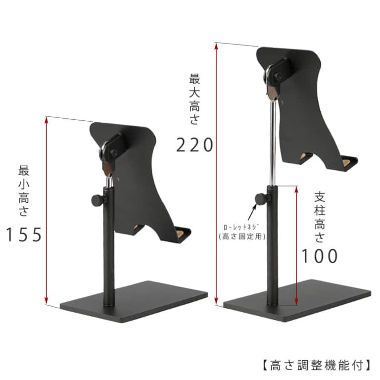 ●高さ調整機能  最大時の高さ: 220mm 最小時の高さ: 155mm  高さ・ヘッドの向き 固定方法: ローレットネジによる締め付けにより固定