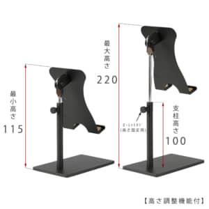 ●高さ調整機能  最大時の高さ: 220mm 最小時の高さ: 115mm  高さ・ヘッドの向き 固定方法: ローレットネジによる締め付けにより固定